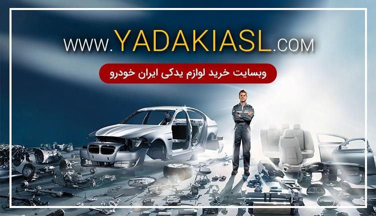 وب سایت خرید لوازم یدکی ایران خودرو