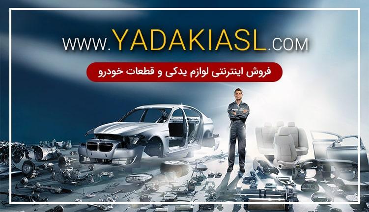 فروش اینترنتی لوازم یدکی و قطعات خودرو