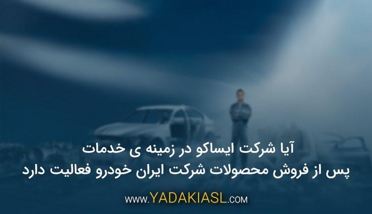 آیا شرکت ایساکو در زمینه ی خدمات پس از فروش محصولات شرکت ایران خودرو فعالیت دارد