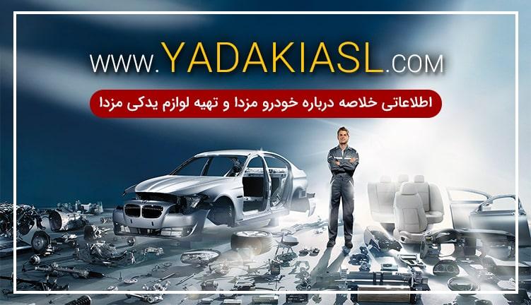 اطلاعاتی خلاصه درباره خودرو مزدا و تهیه لوازم یدکی مزدا