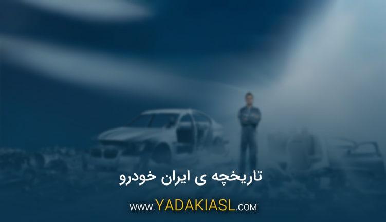 تاریخچه ی ایران خودرو