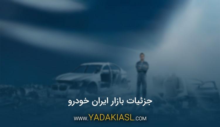 جزئیات بازار ایران خودرو