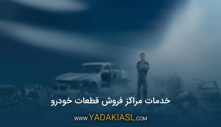 خدمات مراکز فروش قطعات خودرو
