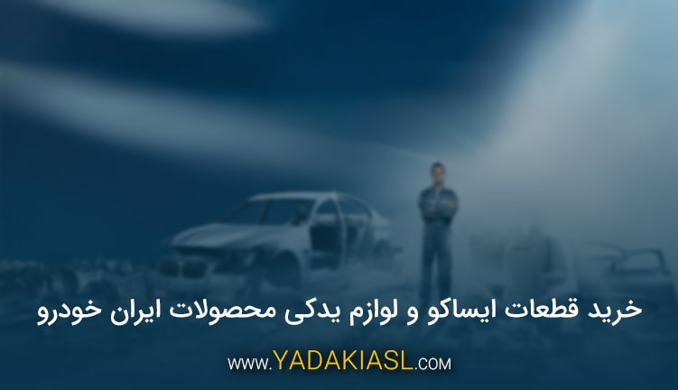 خرید قطعات ایساکو و لوازم یدکی محصولات ایران خودرو