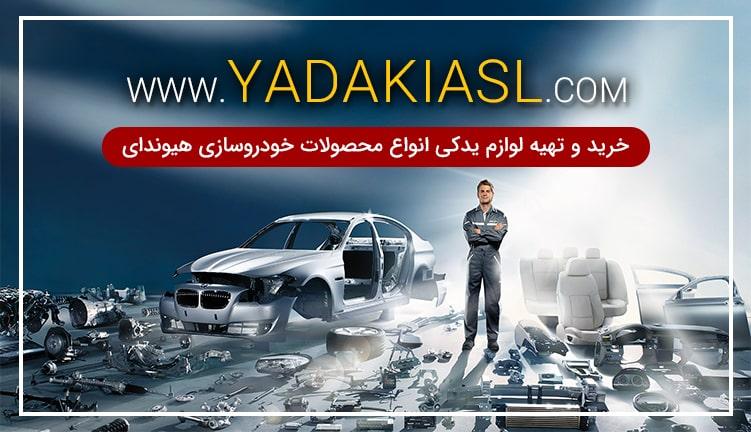 خرید و تهیه لوازم یدکی انواع محصولات خودروسازی هیوندای