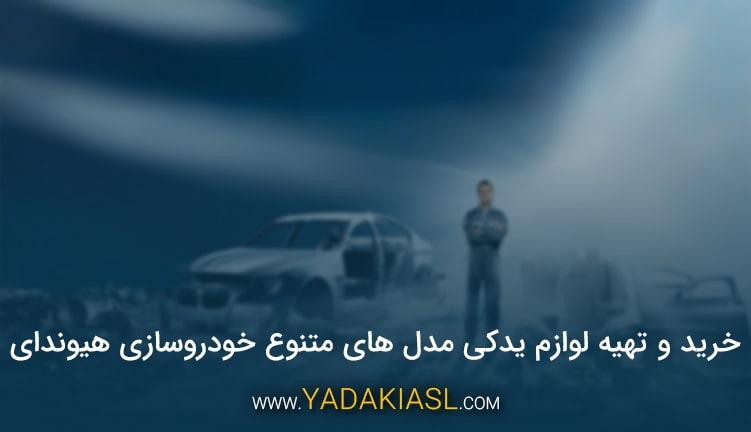 خرید و تهیه لوازم یدکی مدل های متنوع خودروسازی هیوندای
