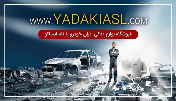 فروشگاه لوازم یدکی ایران خودرو با نام ایساکو