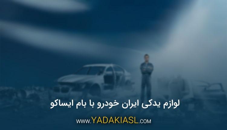 لوازم یدکی ایران خودرو با بام ایساکو