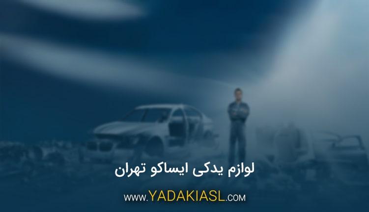 لوازم یدکی ایساکو تهران
