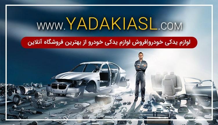 لوازم یدکی خودرو|فروش لوازم یدکی خودرو از بهترین فروشگاه آنلاین