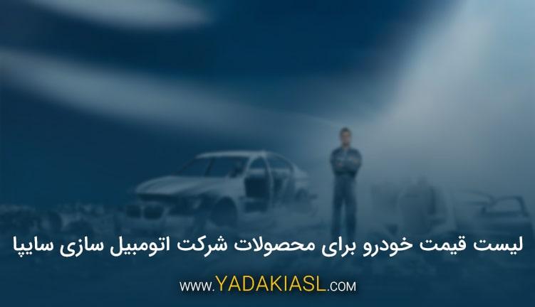 لیست قیمت خودرو برای محصولات شرکت اتومبیل سازی سایپا