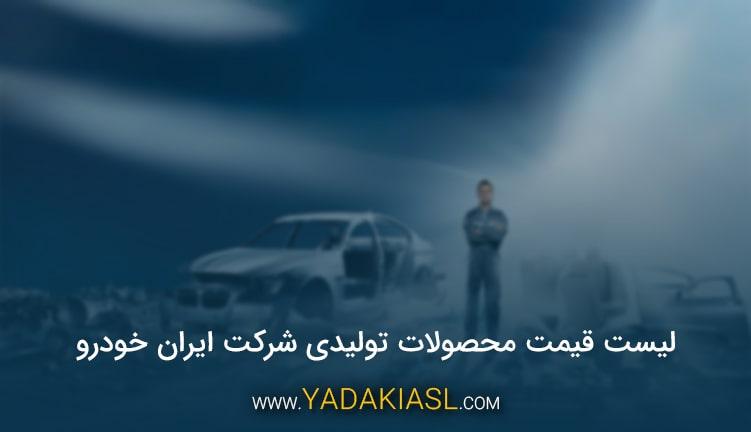 لیست قیمت محصولات تولیدی شرکت ایران خودرو