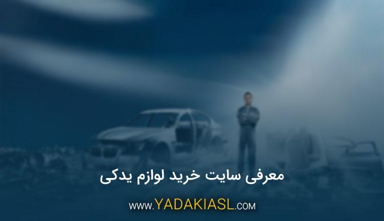 معرفی سایت خرید لوازم یدکی