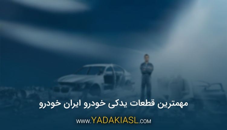 مهمترین قطعات یدکی خودرو ایران خودرو