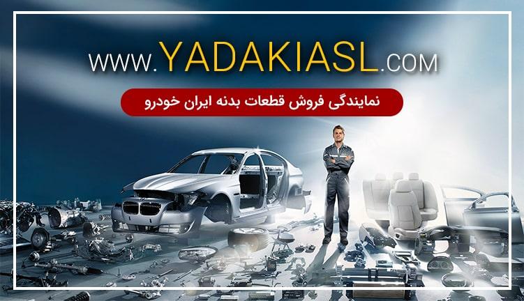 نمایندگی فروش قطعات بدنه ایران خودرو