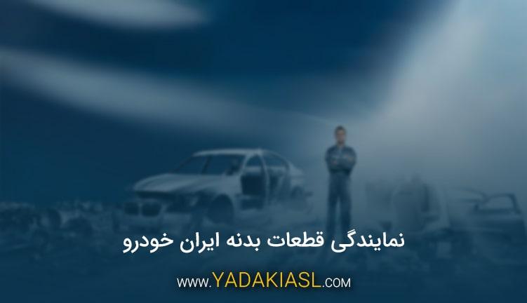 نمایندگی قطعات بدنه ایران خودرو