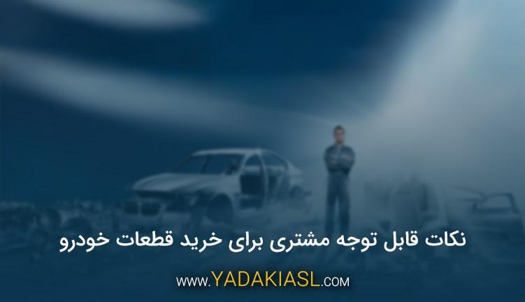 نکات قابل توجه مشتری برای خرید قطعات خودرو