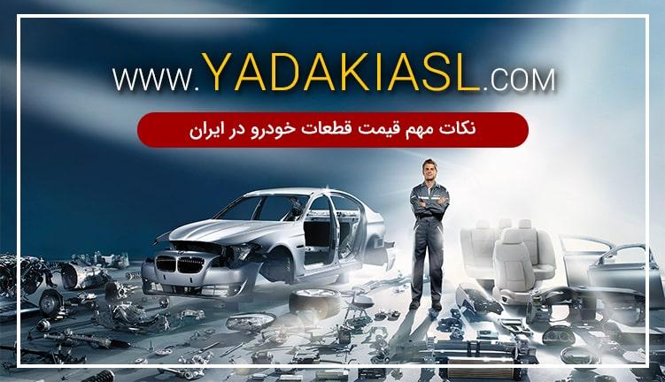 نکات مهم قیمت قطعات خودرو در ایران