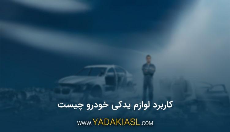 کاربرد لوازم یدکی خودرو چیست